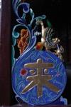 ... dans le temple HongChun Ping